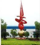 河北省合兴柜业有限公司