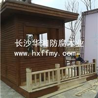 湖南长沙华湘防腐木业厂