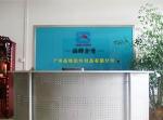 广州品峰塑料制品有限公司