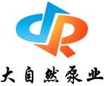 永嘉县大自然泵业制造有限公司