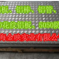 供应5050铝板【防锈铝】5050铝棒【特性】
