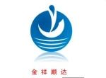 天津市金祥顺达科技发展有限公司