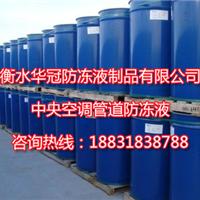 邢台中央空调专用防冻液