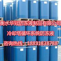 供应沧州中央空调防冻液价格