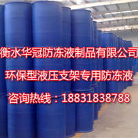 衡水华冠平板太阳能防冻液生产厂家/价格