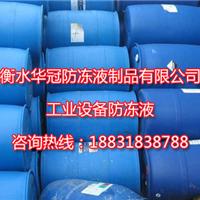 衡水华冠液压支架防冻液生产厂家
