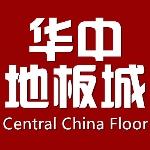 武汉菲利浦木业有限公司
