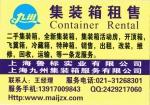 上海九州集装箱服务有限公司