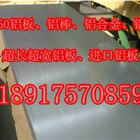 供应2A50铝板【2A50铝棒】价格