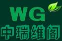 中瑞维阁北京科技发展有限公司