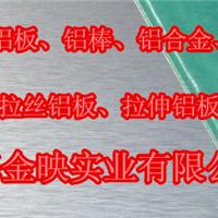 供应2024铝板【硬铝2024铝棒】价格