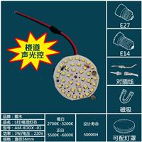 LED声光控―吸顶灯芯