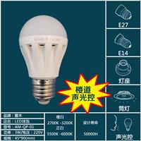 LED声光控-球泡