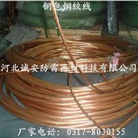 供应铜包钢绞线,镀铜钢绞线