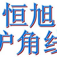 沈阳恒旭塑料厂