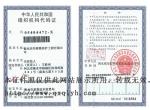 中国人民共和国组织机构代码证