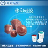供应耐磨的移印矽胶硅胶