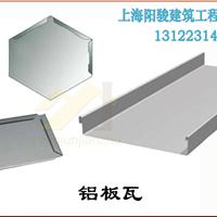 供应金属铝板瓦 彩铝瓦 铝板瓦