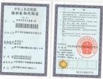 组织机械代码证