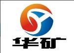 济宁华矿机械设备有限公司