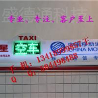 供应出租车顶灯广告屏厂家价格