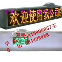 出租车LED顶灯价格