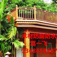 供应户外园林木材防腐剂 室内木材防腐剂