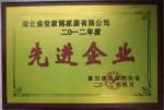 """2012年被襄阳建筑协会评为""""先进企业"""