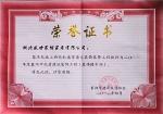 2011年被评为襄阳市优质建筑装饰工程