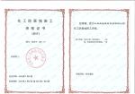 防腐蚀施工资格证书修改