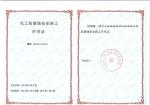 防腐蚀安全施工许可证修改