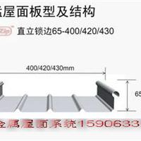 供应65/430铝镁锰屋面板、各种彩钢板、网架