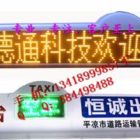 出租车LED顶灯屏生产厂家