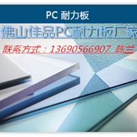 周口河南佳品PC耐力板 PC阳光板 PET板