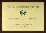 中国环保产业可持续发展重点推广项目