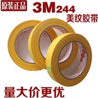 3M244美纹胶带