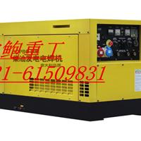 供应大型400A柴油发电电焊一体机