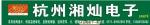 杭州电子市场湘灿电子商行