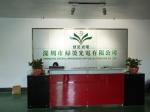 深圳市绿荧光电有限公司