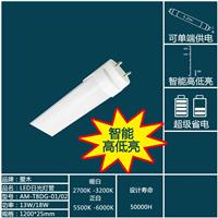 LED声光控-车库智能日光灯