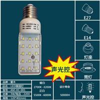 LED声光控-横插灯