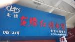 宜昌龙腾红旗电缆(金东山店)