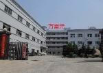 深圳市万富元工业设备有限公司