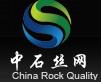安平中石丝网有限公司