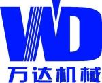 郑州万达机械技术开发有限公司