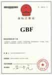 GBF商标证书