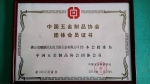 中国五金制品协会团体会员证书