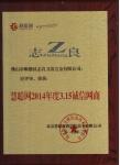慧聪网2014年度3.15诚信网商