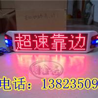 供应警车LED电子屏