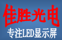 深圳市佳胜光电有限公司